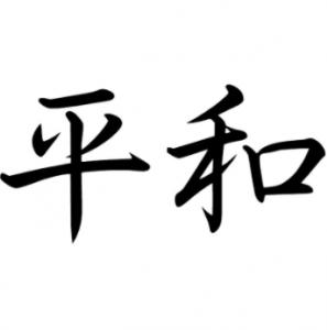 קליגרפיה סינית יפנית